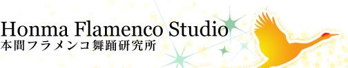 本間フラメンコ舞踊研究所
