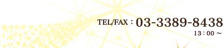 TEL/FAX : 03-3389-8438